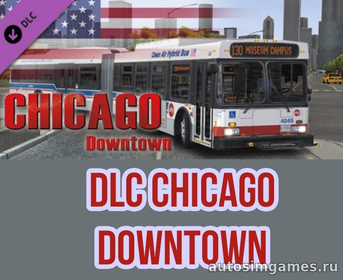 Add-on Chicago Downtown для Omsi 2