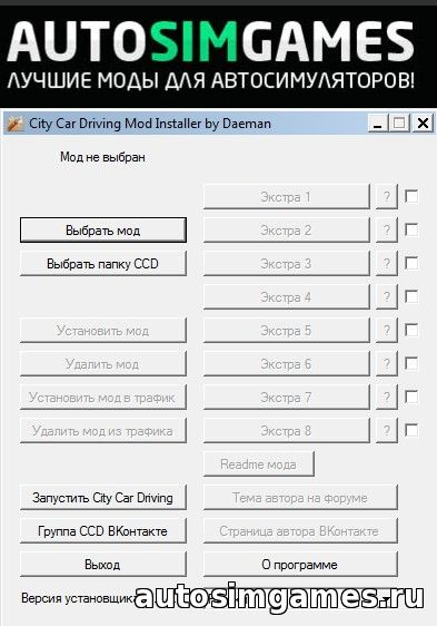 Mod Installer 1.5.0 by Daeman для City Car Driving 1.5